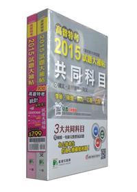 高普特考2015試題大補帖【統計類嘸咧驚!】