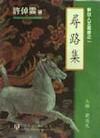 當代中國哲學論(問題篇)