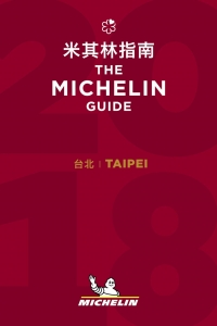 Taipei-The MICHELIN Guide 2018 台北米其林指南