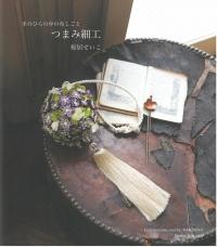 TSUMAMI細工製作精緻造型飾品手藝集(日文書)