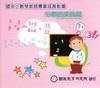 國中小數學教師專業成長影集-分數的乘除篇