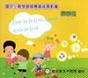 國中小數學教師專業成長影集-函數篇