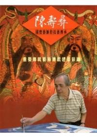 陳壽彝國寶藝師的技藝傳承-重要傳統藝術傳統建築彩繪[DVD]