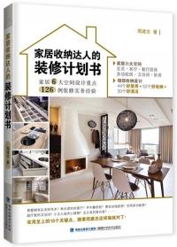 家居收納達人的裝修計畫書 -簡體書
