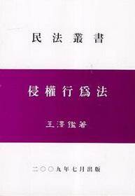 侵權行為法(民法叢書)