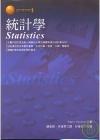 統計學-謝.林
