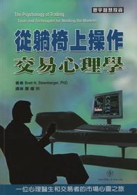 從躺椅上操作:交易心理學-寰宇智慧投資247