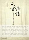人言詩話─賞析古代中國六十位詩人
