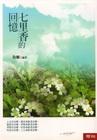 七里香的回憶-生活視窗59