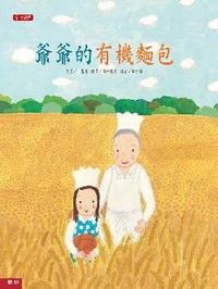 大視界系列兒童繪本(第一套)-爺爺的有機麵包(二版)