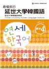 最權威的延世大學韓國語課本(4) (附1MP3)