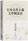 日本自然主義文學興衰史
