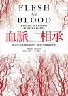 血脈相承: 從百年家族的疾病世代,窺見人類病症歷史