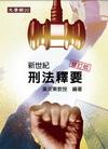 新世紀刑法釋要修訂版[臺壹版/2012年9月]