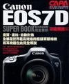 Canon EOS7D數位單眼相機完全解析【功能解說編】