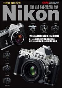 由經典邁向永恆-Nikon單眼相機聖經