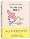 My Melody讀論語:讓人活得心靈富裕的經典智慧
