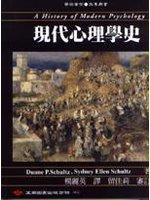 現代心理學史(精)(6版)