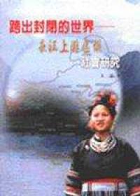 跨出封閉的世界-長江上游區域社會研究