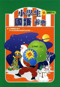 五南小學生國語辭典(邱)2/E