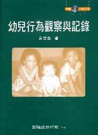 幼兒行為觀察與記錄[附光碟/1版/2012年9月1IQI]