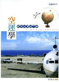 空運學-航空客運與票務[4版/2011年9月/1FA1]