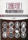 護理專業問題研討( 5K77)