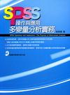 SPSS操作與應用多變量分析實務[附光碟/1版/2008年8月/1H58]