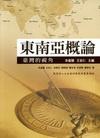 東南亞概論-台灣的視角1JBV