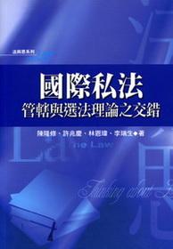 國際私法-管轄與選法理論之交錯1T71
