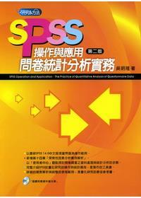 SPSS操作與應用:問卷統計分析實務[附光碟/2版/2009年3月/1H51]