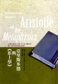 亞里斯多德與形上學-經典哲學名著導讀 002