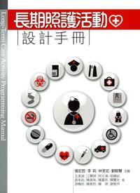 長期照護活動設計手冊(張)5K99