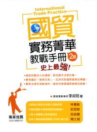 國貿實務菁華-教戰手冊(2版)