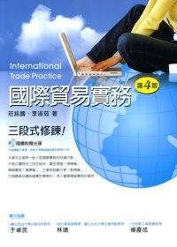 國際貿易實務 三段式修練 第四版 (莊.李)