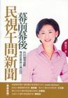 民視午間新聞幕前幕後:雙語產製與台灣認同的回顧與前瞻[1ZC2]