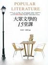 大眾文學的十五堂課[2010年7月/2版/1XT8]