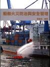 船舶火災防治與安全管理[1版/2010年9月/5F51]