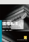 國際私法:國際程序法新視界[1T72]