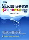 論文統計分析實務SPSS與AMOS[2011年10月/2版/附光碟/1H61]