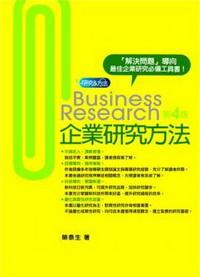 企業研究方法[2011/3月/4版/1F23]