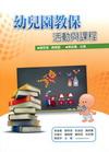 幼兒園教保活動與課程(1IVG)