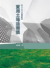 實用土地法精義[2011年3月/11版/1U71]