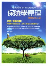 保險學原理(精華版)[2011年10月/3版/1N29]