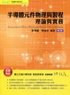 半導體元件物理與製程-理論與實務[2011年9月/3版/5D75]