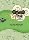 中文閱讀與表達[2011年9月/2版/1X2J]