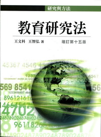 教育研究法[15版/2013年3月/1I38]