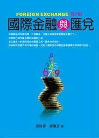 國際金融與匯兌[2012年9月/10版/1M65]