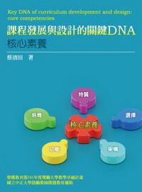 課程發展與設計的關鍵DNA核心素養[1版/2012年8月/1IWU]