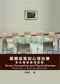 團體諮商與心理治療-多元場域應用實務[1版/2013年1月/1BWS]